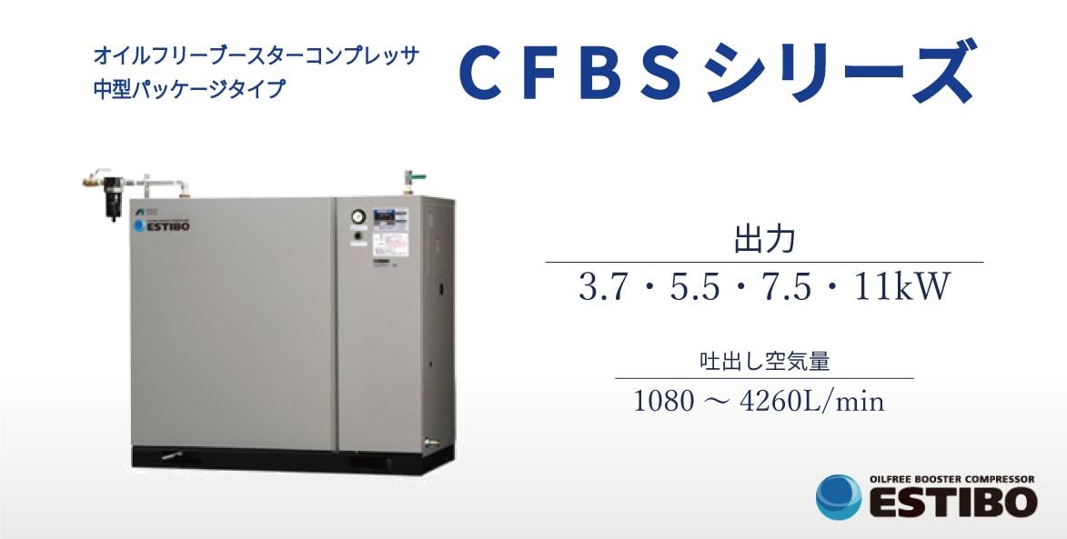 ブースタ オイルフリータイプ 中型パッケージタイプ CFBS