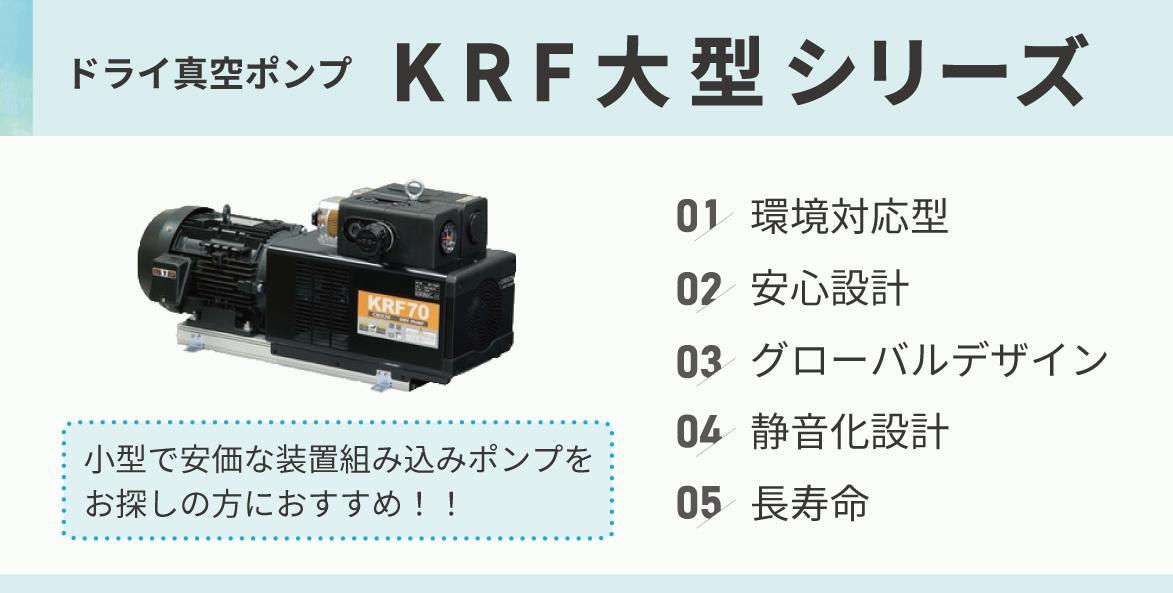 ドライ真空ポンプ KRF 大型シリーズ 環境対応次世代ポンプ