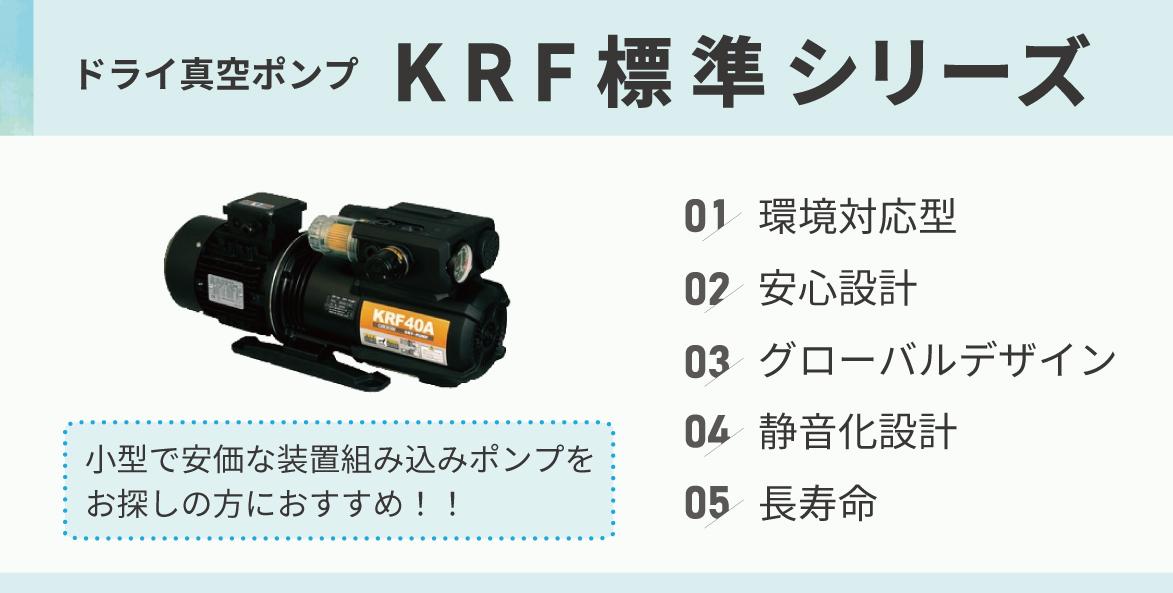 ドライ真空ポンプ KRF 標準シリーズ 環境対応次世代ポンプ