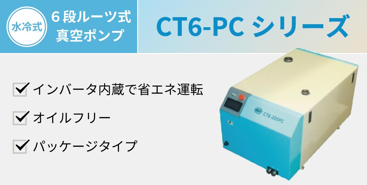 6段ルーツ式真空ポンプ CT6-PC 6段ルーツ式 水冷式 パッケージタイプ