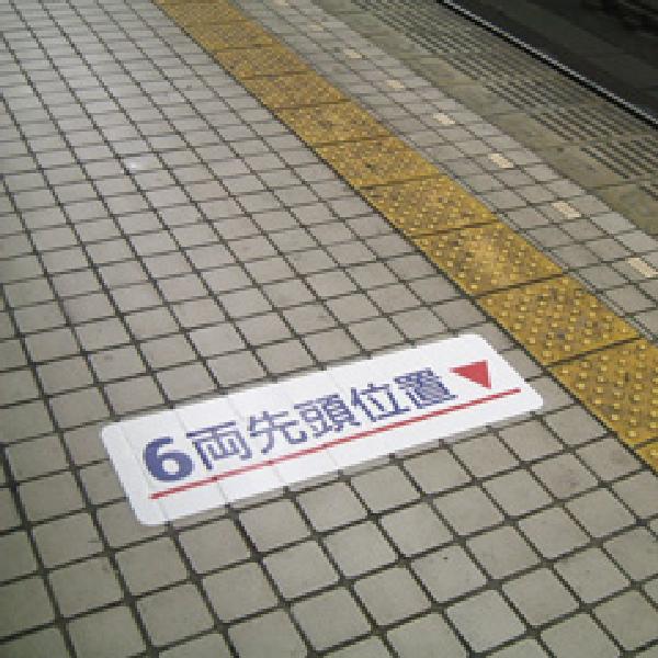 電車乗り場
