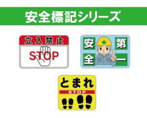 安全標記シリーズ