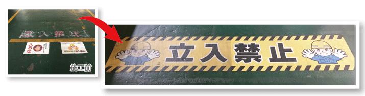 工場での安全標識・注意喚起に