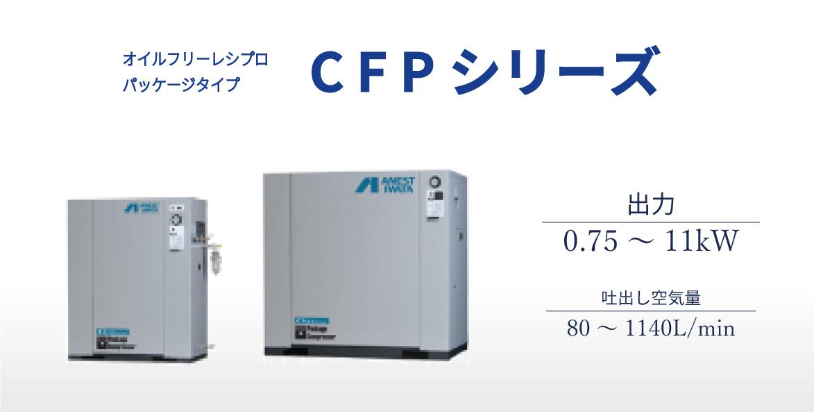 レシプロ パッケージタイプ オイルフリー CFP