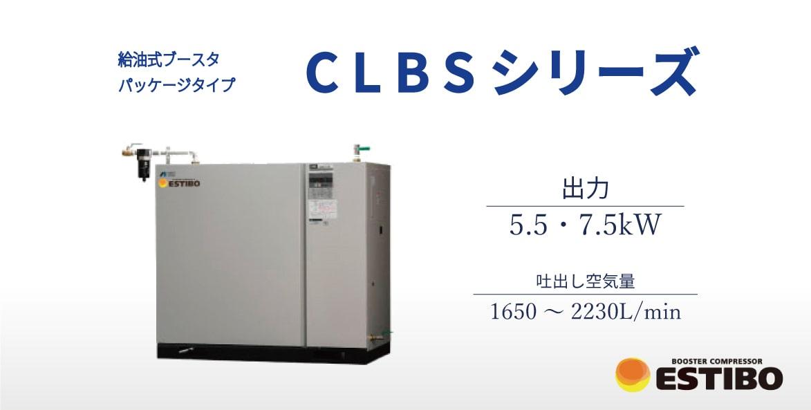 ブースタ 給油式 高圧タイプ CLBS