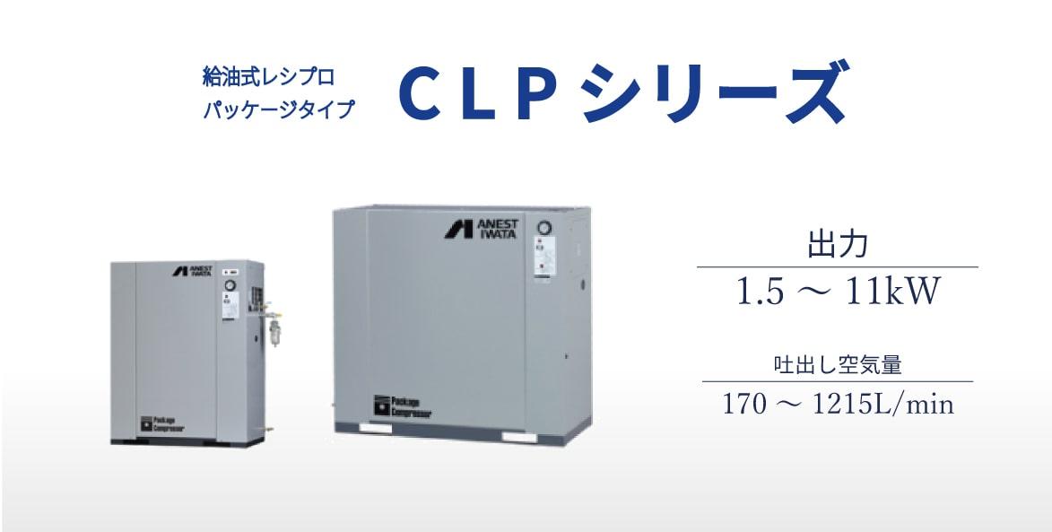 レシプロ 給油式 パッケージタイプ SLP