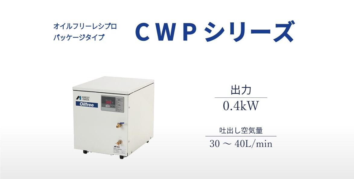 レシプロ オイルフリータイプ パッケージ CWP