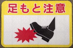 足もと注意