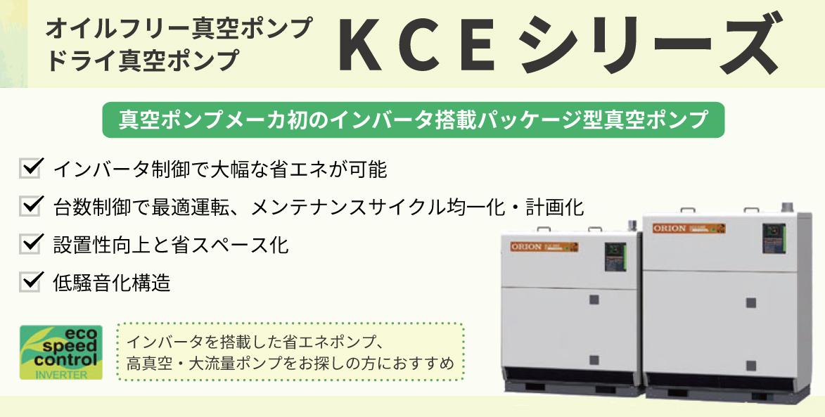 ドライ真空ポンプ インバータモデル KCE インバータ搭載パッケージ型真空ポンプ