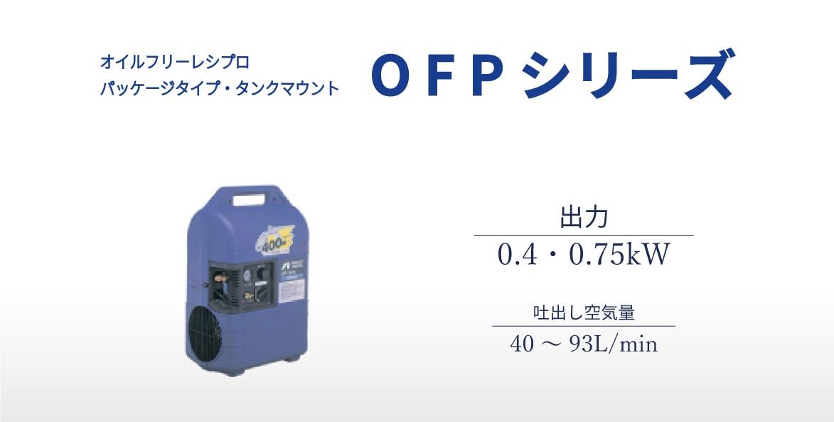 レシプロ オイルフリータイプ OFP タンクマウント パッケージタイプ