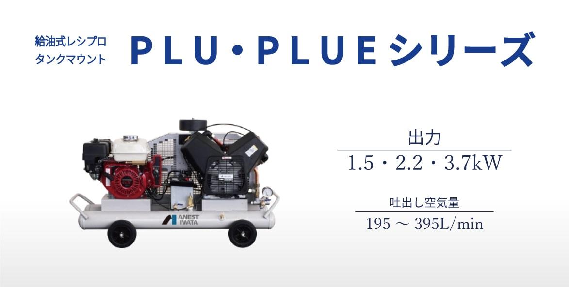 レシプロ パッケージタイプ 給油式 PLU PLUE-C