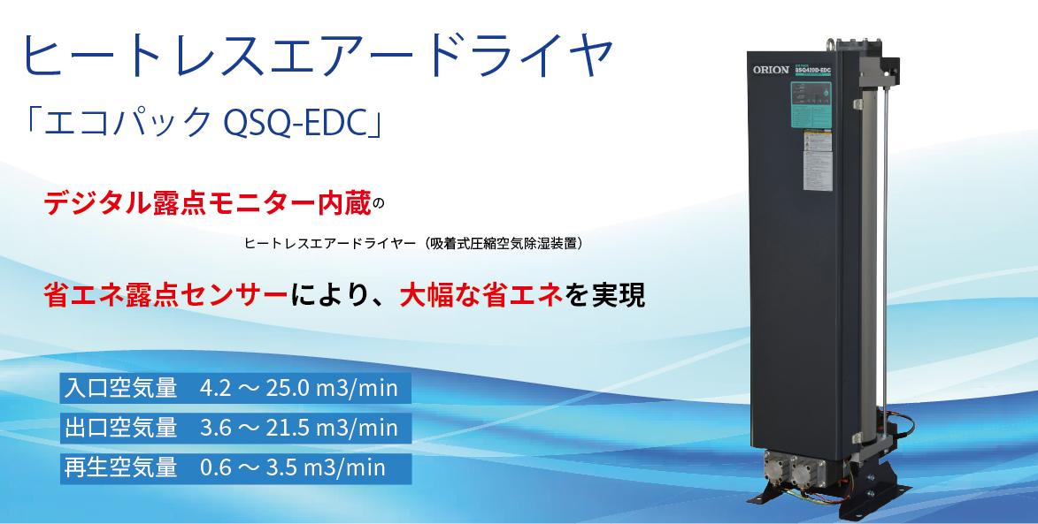 QSQ-EDCTOP