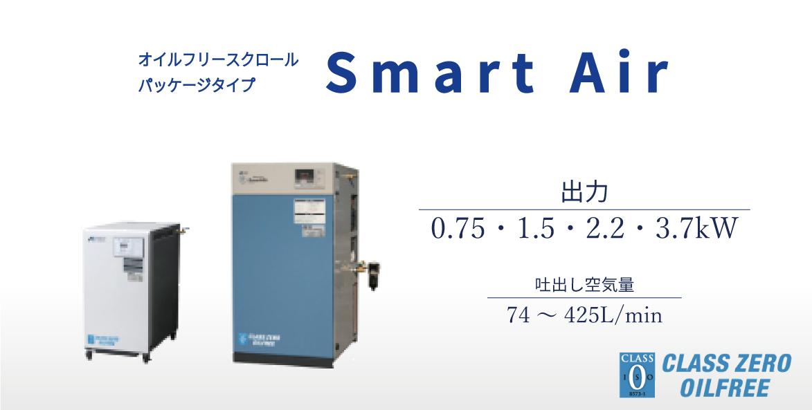 スクロール オイルフリータイプ SLP Smart Air