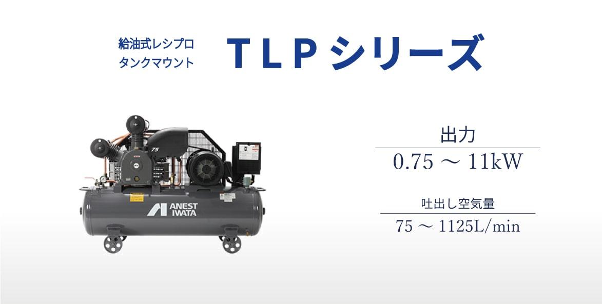 レシプロ 給油式 タンクマウント TLP