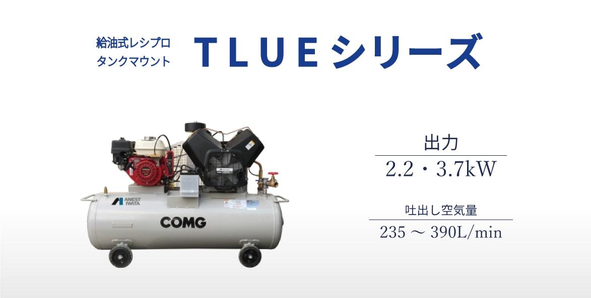 レシプロ タンクマウント 給油式 TLUE
