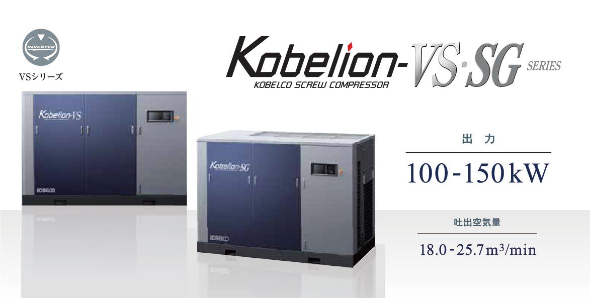 KOBELION VS/SG 大型機シリーズTOP