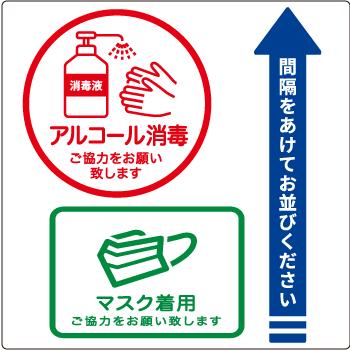 新型コロナウイルス対策 床サイン 壁サイン 貼り付け簡単 三栄商会 サンエイエアー ラミシートサイン