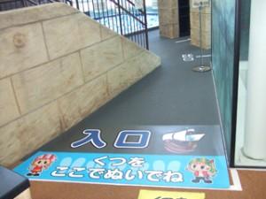 公共施設・子供遊具施設サイン