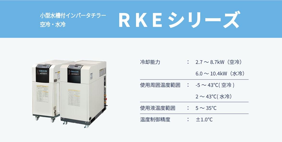 チラー 水槽内蔵タイプ インバーターチラー RKE 空冷 水冷