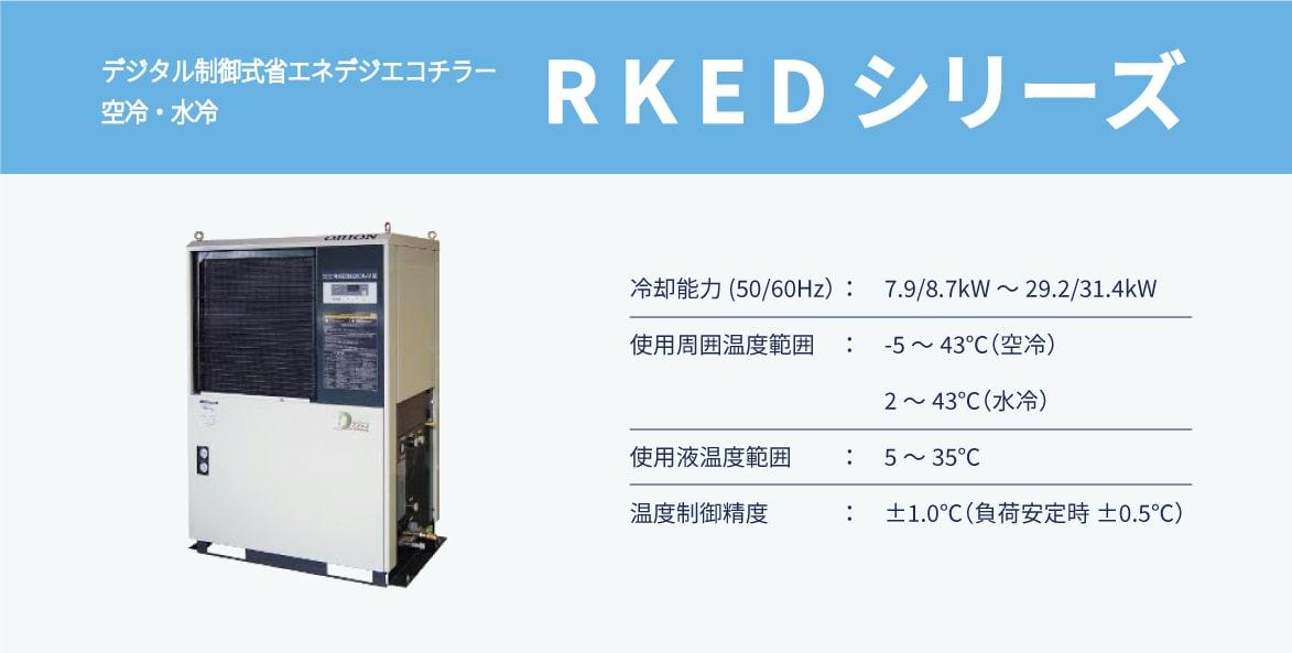デジタル制御式省エネ デジエコチラー RKED 空冷・水冷 水槽内蔵タイプ