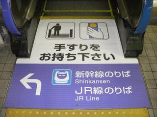 JR・駅構内のエスカレーターサイン