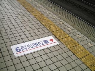 電車乗り場の位置案内サイン