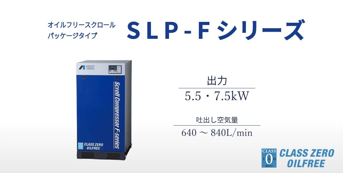 スクロール オイルフリータイプ パッケージタイプ SLP-F