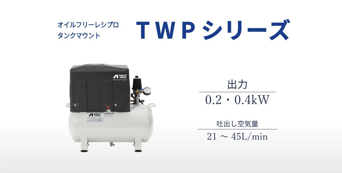 レシプロ オイルフリータイプ タンクマウント TWPシリーズ