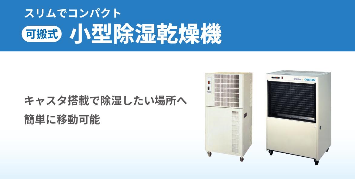 業務用除湿乾燥機 小型 可搬式