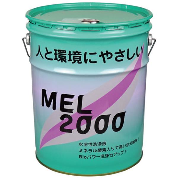 洗浄剤 MEL-2000 環境対応型強力洗浄剤