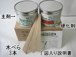 床補修材 モルタル用 コンクリート用  スーパーウマール