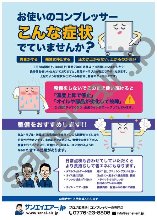 福井 コンプレッサー 三栄商会 サンエイエアー 日常点検