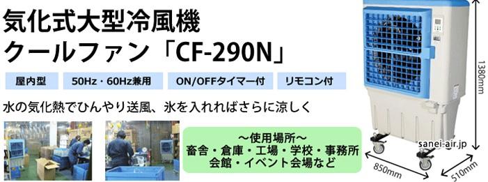 気化式大柄冷風機 クールファン CF-290N 三栄商会 サンエイエアー 省エネ 加湿