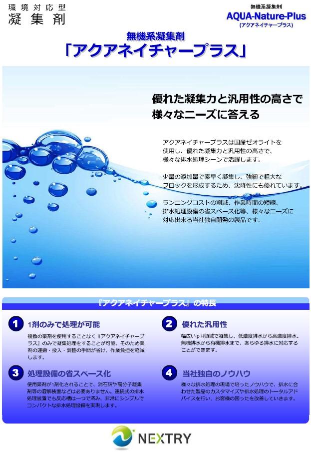 ものづくりサポート 三栄商会 サンエイエアー 凝集剤 排水処理 ネクストリー アクアネイチャープラス