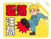 三栄商会 床サイン サンエイエアー 福井