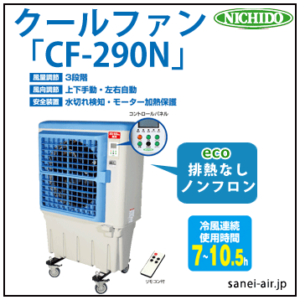 CF-290N クールファン 気化熱冷風扇風機