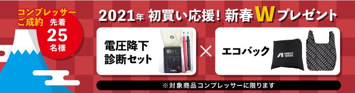三栄商会 ブログ