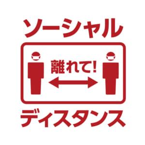 三栄商会 床サイン サンエイエアー 福井 床標識
