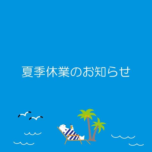 三栄商会 サンエイエアー 夏季休業